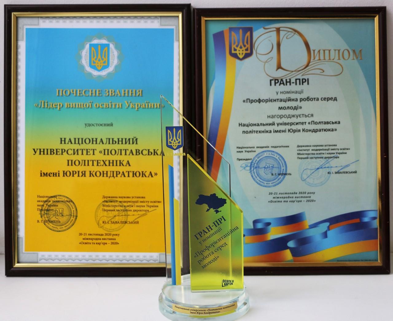 «Освіта та кар'єра-2020»: Полтавська політехніка нагороджена Гран-прі і визнана лідером вищої освіти України