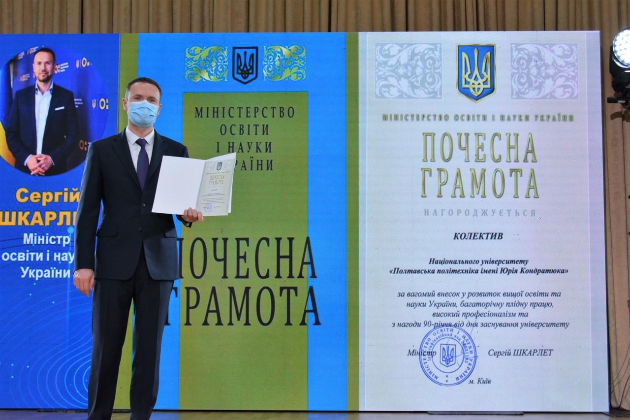 32 працівника університету нагороджені Міністерством освіти і науки України