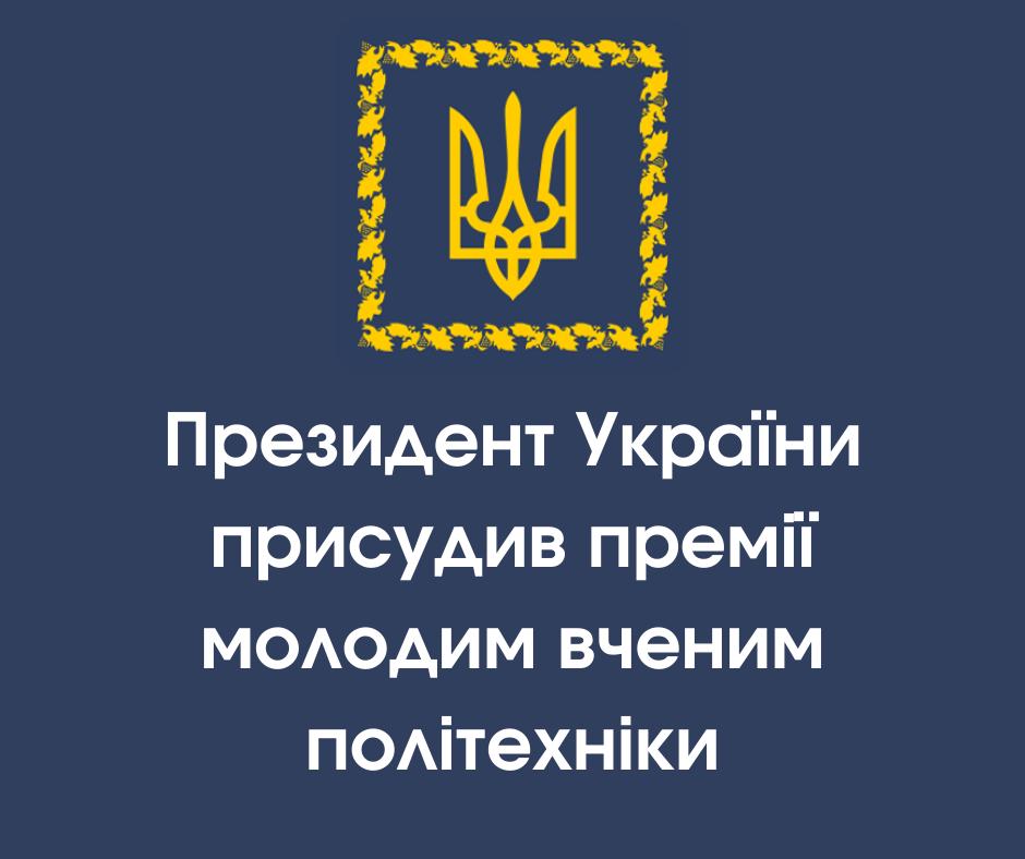 Трьом науковцям політехніки присуджені  премії Президента України для молодих вчених