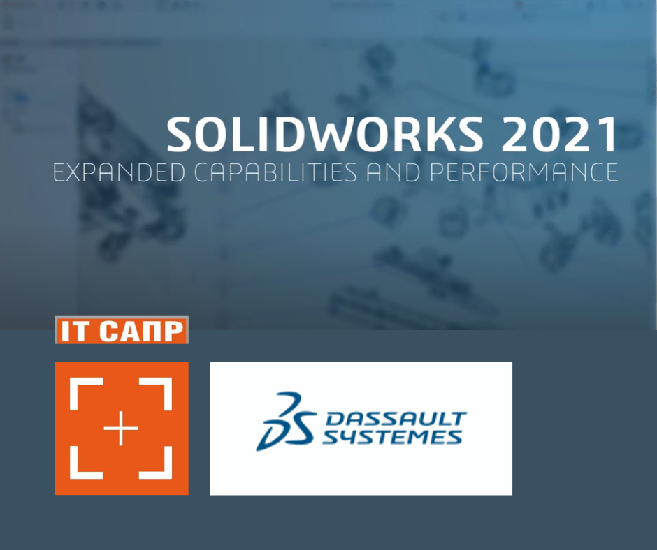 IT Company Presents Two Thousands Licenses of SOLIDWORKS EDU to Our University