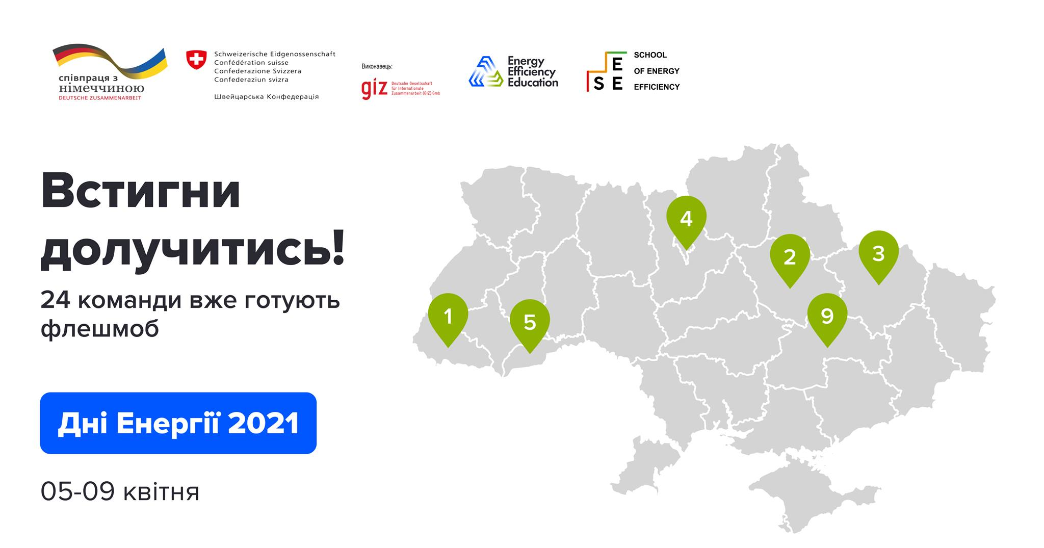 Дні енергії в Україні: викладачів та студентів запрошують на конкурси з енергоефективності